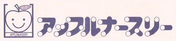 東京認証保育所アップルナースリーの画像
