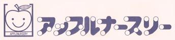 千葉市認可保育園 アップルナースリー検見川浜保育園の画像