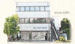 美浜歯科医院の画像