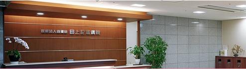 田上記念病院の画像