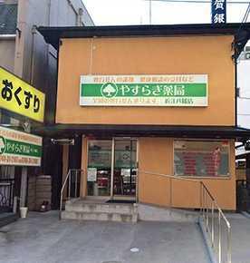 やすらぎ薬局 近江八幡店の画像