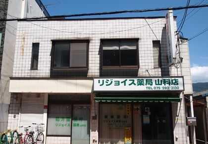 リジョイス薬局山科店の画像
