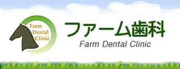 ファーム歯科の画像