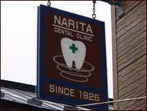 成田歯科診療所の画像