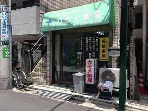 カモメ薬局上北沢店の画像