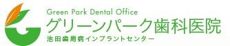 グリーンパーク歯科医院の画像