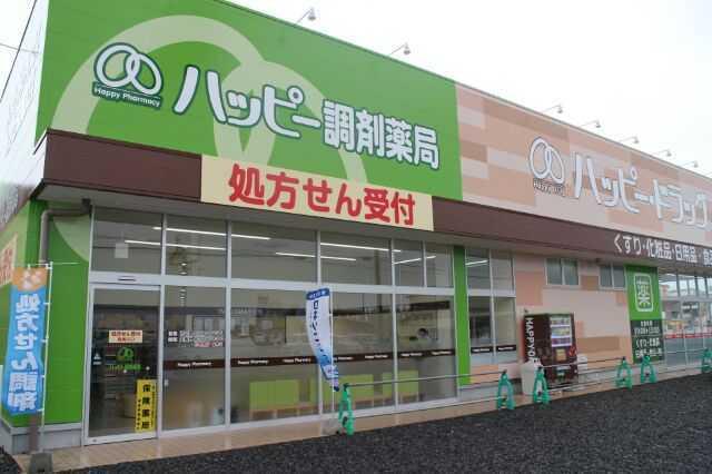 ハッピー調剤薬局五所川原広田店の画像