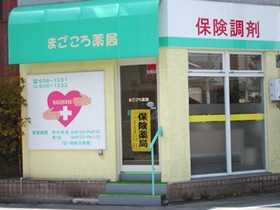 まごころ薬局の画像