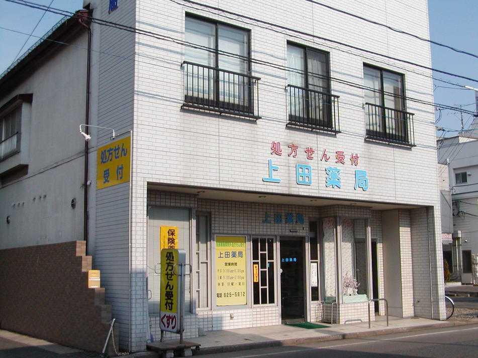 上田薬局の画像