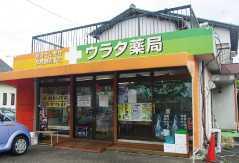 ウラタ薬局新町店の画像