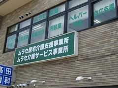 ムラセ介護サービス事業所の画像