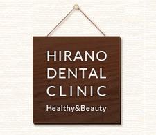 平野歯科医院の画像
