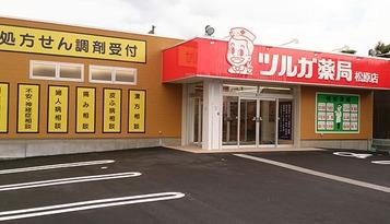 ツルガ薬局松原店の画像