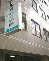 慶生会クリニック大阪の画像