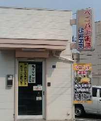ベニバナ薬局の画像