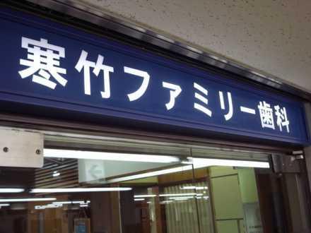 医療法人社団 郁栄会 寒竹ファミリー歯科の画像