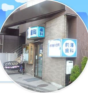 前澤歯科医院の画像