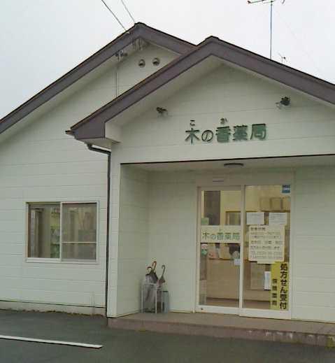木の香薬局 本店の画像