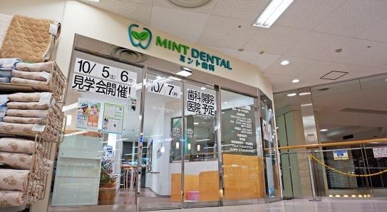 ミント歯科の画像