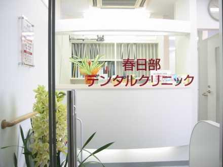 医療法人社団 彩明会 春日部デンタルクリニックの画像