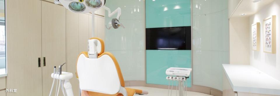わかば台デンタルクリニック・歯科訪問診療(歯科医師の求人)の写真12枚目:外科室も完備!