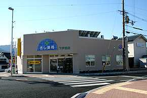 きし薬局下戸田店 の画像