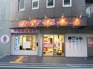 ほねつぎ介護デイサービス 東淀川店の画像