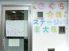 さくら・介護ステーション 東大阪の画像