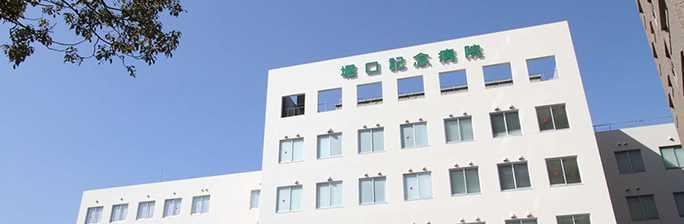堀口記念病院(言語聴覚士の求人)の写真:地域密着型の病院です