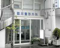 石川整形外科の画像