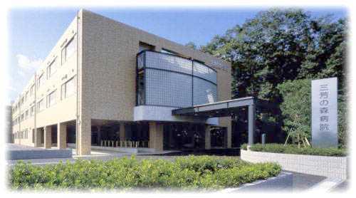 三芳の森病院の画像