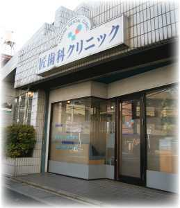 匠歯科クリニック(歯科衛生士の求人)の写真1枚目:越谷駅から徒歩5分の、通勤に便利な歯科医院です