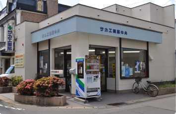 サカエ薬局 中央の画像