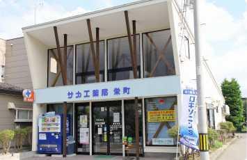 サカエ薬局 広前栄町の画像