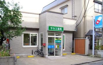 サカエ薬局 千富士町の画像