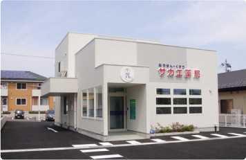 サカエ薬局 田向の画像