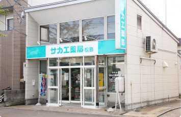サカエ薬局 松島の画像