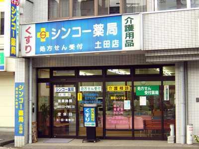 シンコー薬局土田店の画像