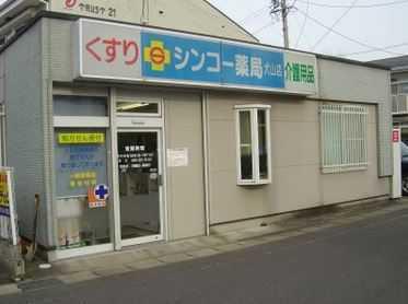 シンコー薬局犬山店の画像