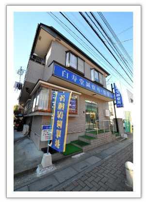 白寿堂鍼療所・整骨院の画像