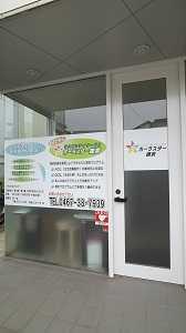 リハビリデイサービスポーラスター 鎌倉店の画像