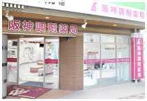 阪神調剤薬局 武庫川店の画像