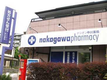 ナシオン中川薬局本店の画像