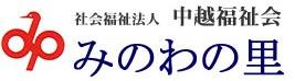 みのわの里更生園【施設入所支援】の画像