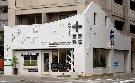 まつうら歯科医院の画像