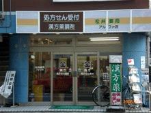 松井薬局アルファ店(薬剤師の求人)の写真1枚目: