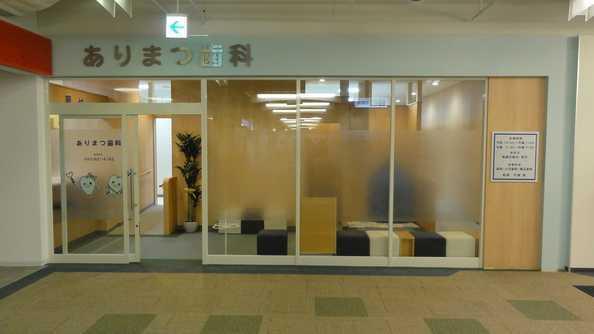 ありまつ歯科(歯科衛生士の求人)の写真:有松駅から徒歩1分のショッピングセンター内にあります
