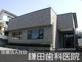 鎌田歯科医院の画像