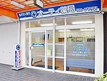 オーティ薬局 サニープラザ店の画像