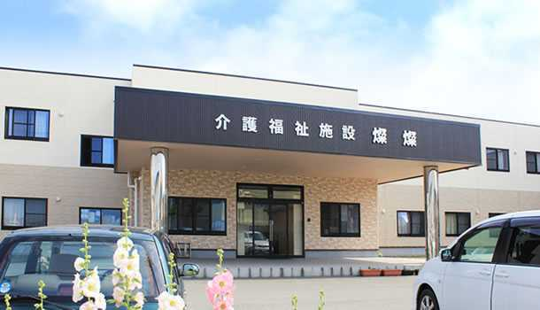 介護福祉施設燦燦【デイサービス】の画像